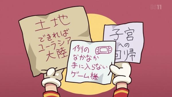 アニメ『マンガでわかる!Fate Grand Order』感想 (69)