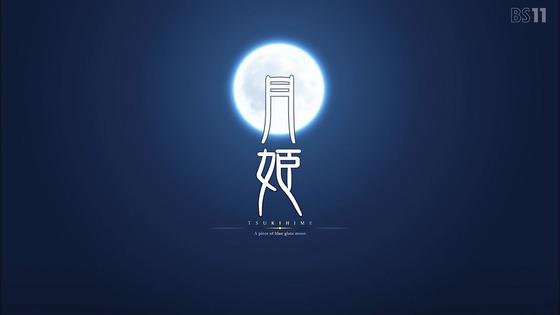 月姫 -A piece of blue glass moon- (4)