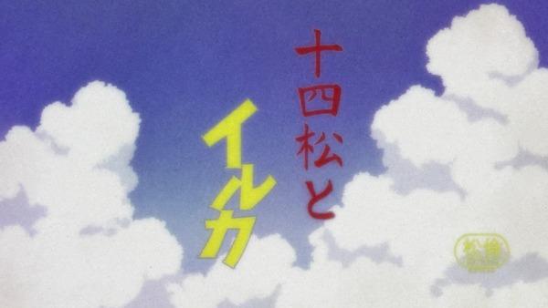 「おそ松さん」2期 8話 (18)
