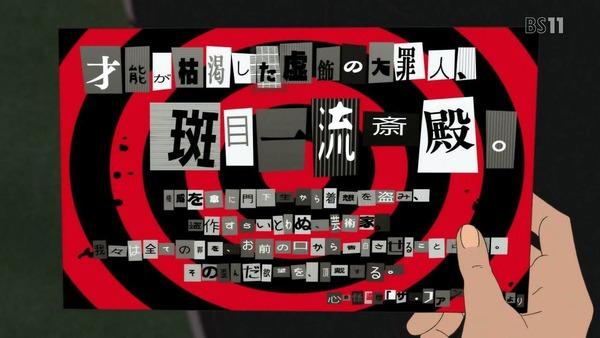 「PERSONA5(ペルソナ5)」8話感想 (2)