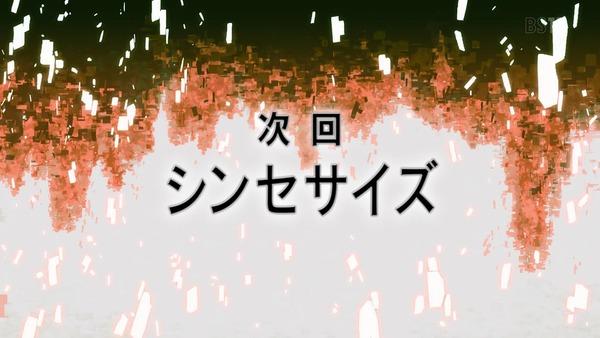 「アリシゼーション」SAO3期 19話感想 (48)