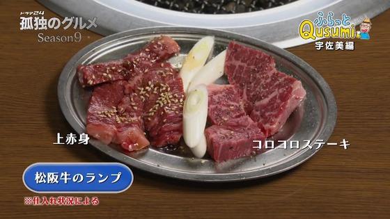 「孤独のグルメ Season9」9期 5話感想 (141)