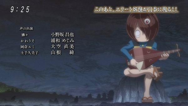 「ゲゲゲの鬼太郎」6期 55話感想  (67)
