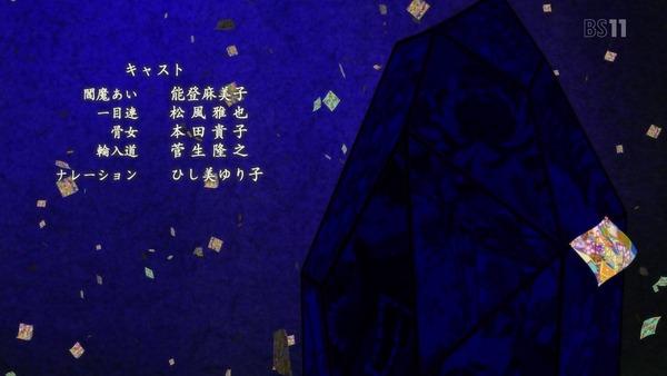 「地獄少女 宵伽」4期 4話 (51)