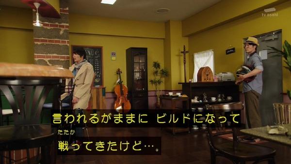 「仮面ライダービルド」4話 (31)