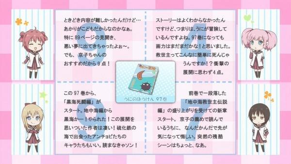 ゆるゆり さん☆ハイ! (95)