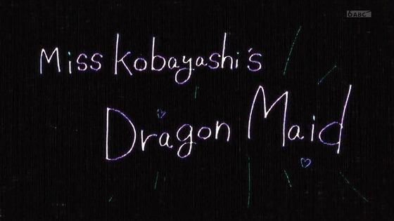 「小林さんちのメイドラゴンS」2期 1話感想 (9)