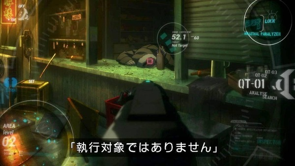 『PSYCHO-PASS サイコパス』1話感想 (31)