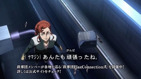 「機動戦士ガンダム 鉄血のオルフェンズ」46話 (39)