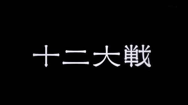 「十二大戦」1話 (1)
