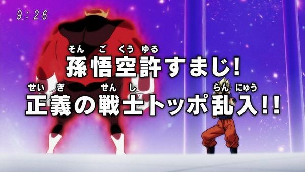 「ドラゴンボール超」81話 (40)