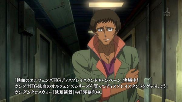 「機動戦士ガンダム 鉄血のオルフェンズ」 (31)
