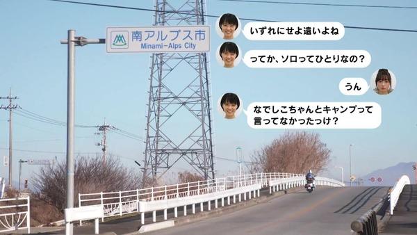 ドラマ版「ゆるキャン△」第8話感想 画像 (91)