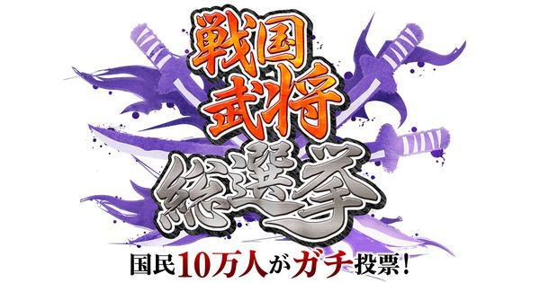 「戦国武将総選挙」