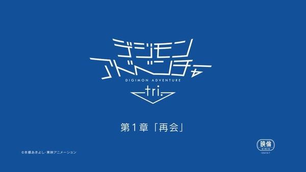 デジモンアドベンチャー tri (14)