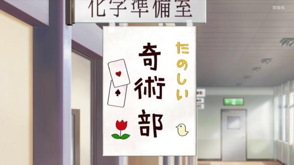 「手品先輩」4話感想  (4)