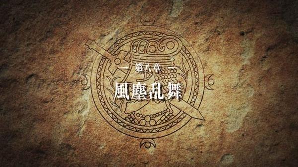 「アルスラーン戦記 風塵乱舞(2期)」 (10)