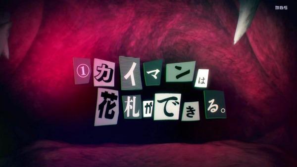 「ドロヘドロ」第2話感想 画像 (57)