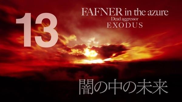 蒼穹のファフナー EXODUS (67)