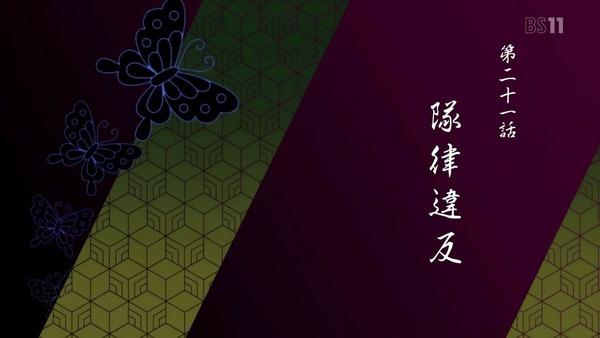 「鬼滅の刃」21話感想 (4)