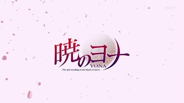 暁のヨナ (119)