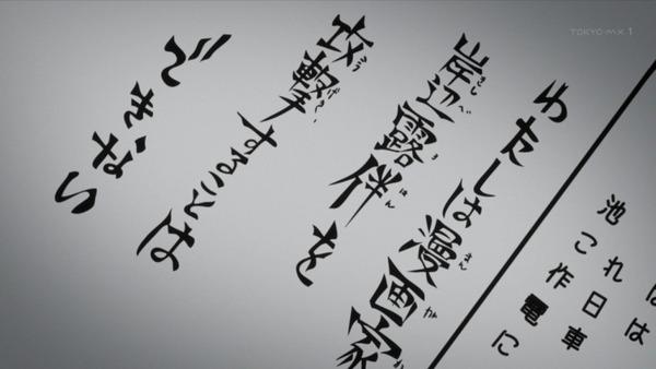 「ジョジョの奇妙な冒険」14話 (33)