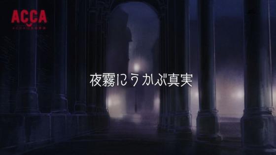 「ACCA13区監察課」6話 (77)