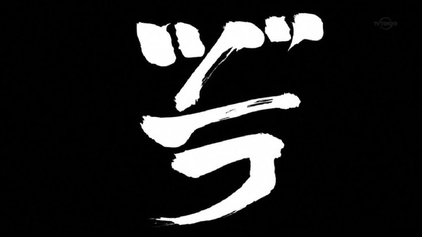「銀魂」 (62)