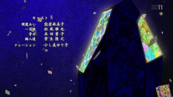 「地獄少女 宵伽」4期 7話 (49)