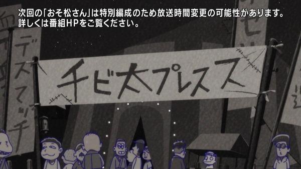 「おそ松さん」2期 18話 (14)