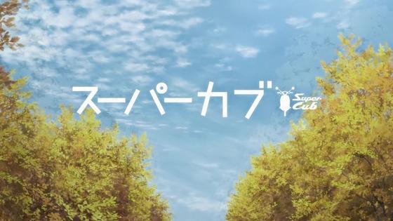「スーパーカブ」2話感想  (32)