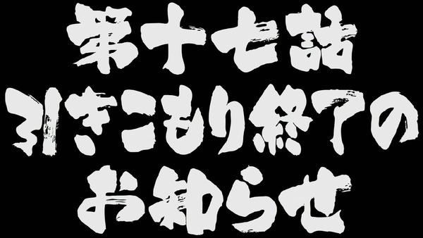「信長の忍び」 (1)