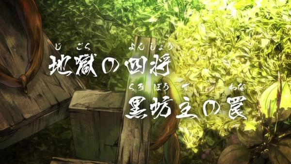 「ゲゲゲの鬼太郎」6期 62話感想 (3)