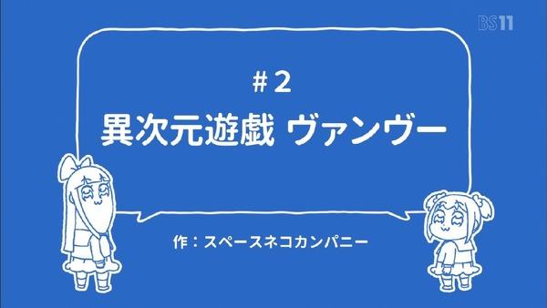 「ポプテピピック」2話 (11)