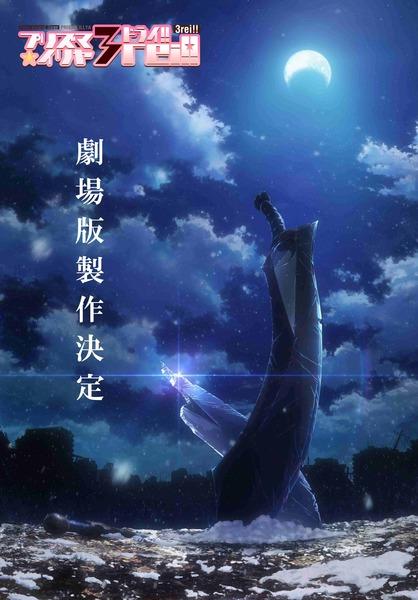 「FateKaleid liner プリズマ☆イリヤ」 (3)