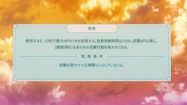 防振り」1話感想 画像 (50)
