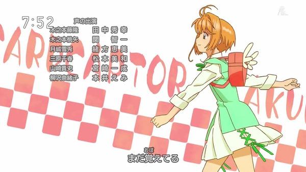 「カードキャプターさくら クリアカード編」3話 (70)