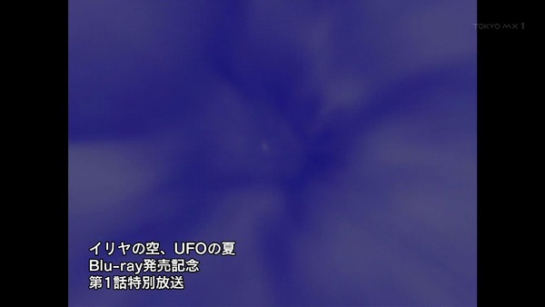 「イリヤの空、UFOの夏」 (1)