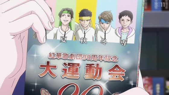 「かげきしょうじょ!!」9話感想 (9)