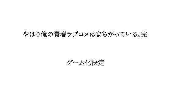 「俺ガイル」第3期 第12話(最終回)感想 画像 (17)
