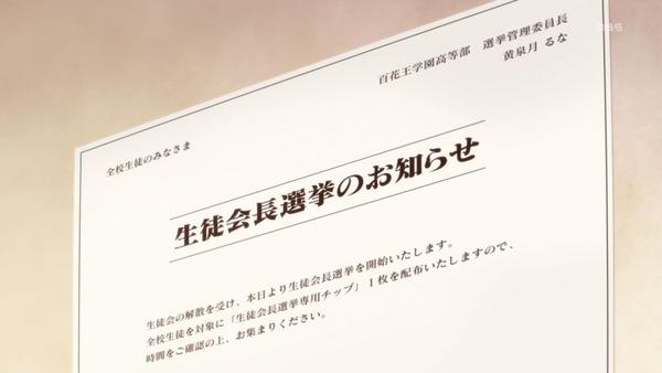 「賭ケグルイ××」2話感想 (17)