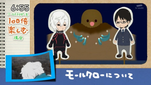 ワールドトリガー (4)