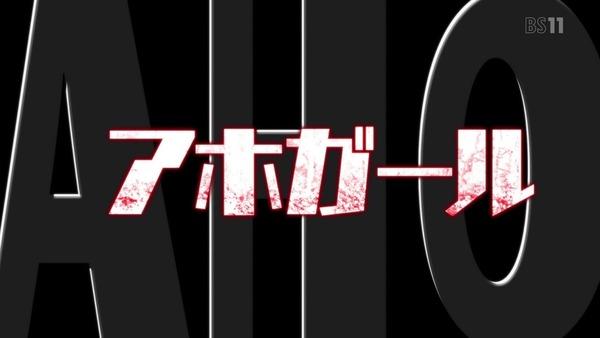 「アホガール」11話 (30)