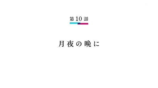 「ネト充のススメ」10話(最終回) (3)