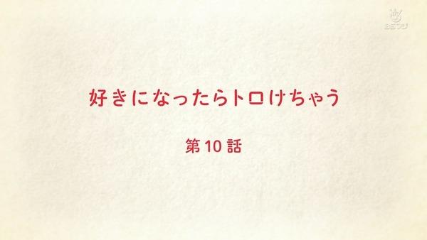 「ひそねとまそたん」10話感想 (3)