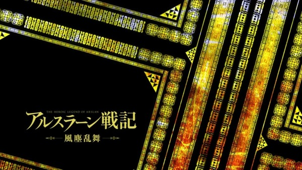 「アルスラーン戦記 風塵乱舞(2期)」1話 (29)