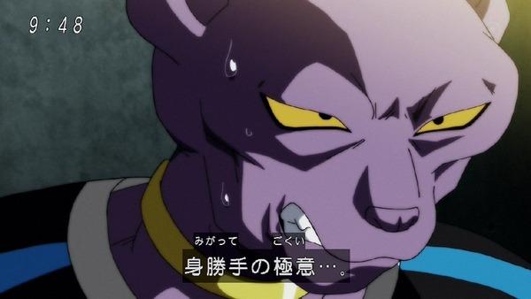 「ドラゴンボール超」109話 (75)