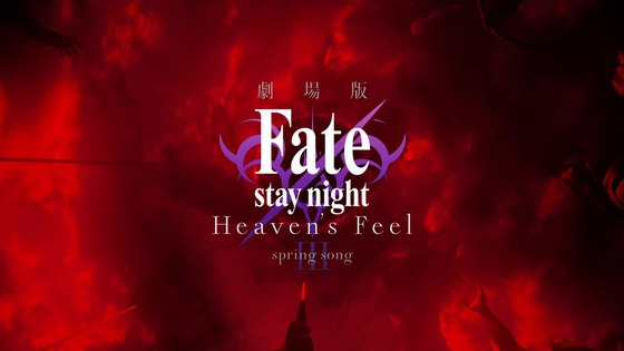 劇場版「Fatestay night [Heaven's Feel] II.感想  (802)