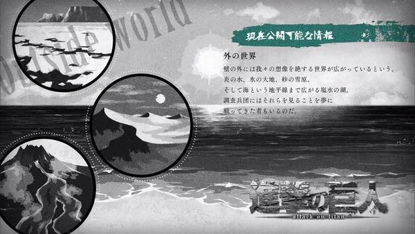 「進撃の巨人」54話感想  (32)