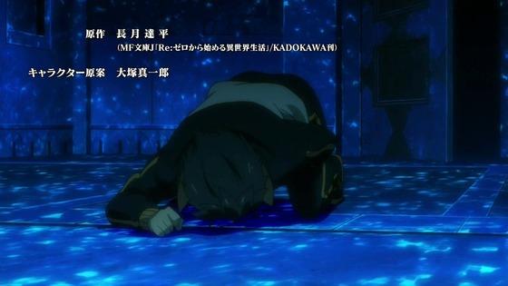 「リゼロ」第31話感想  (1)